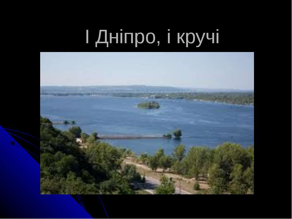 І Дніпро, і кручі