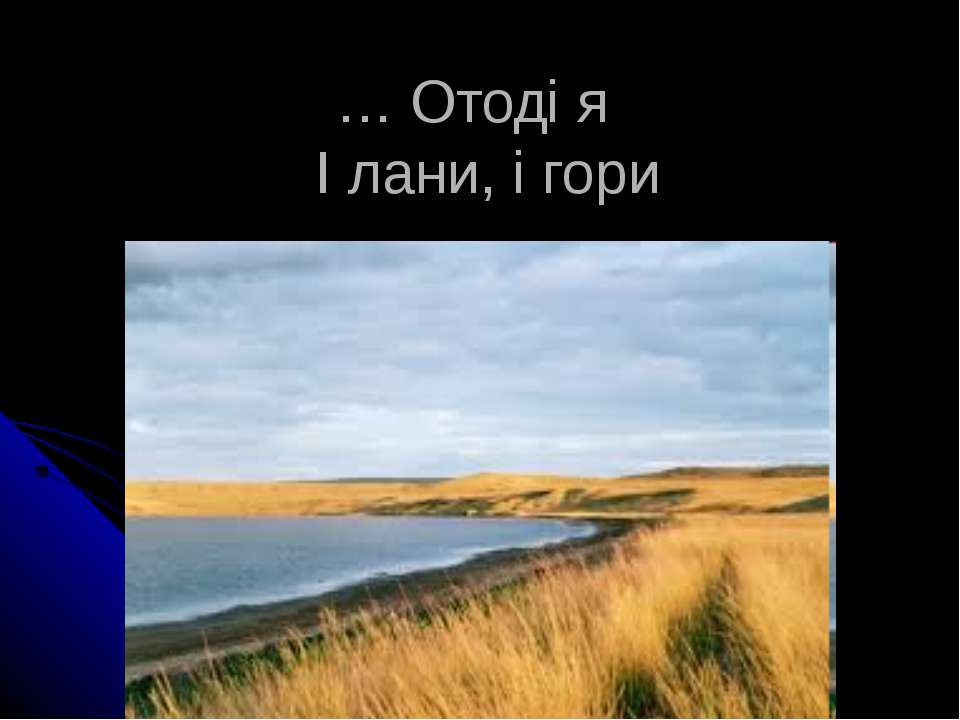 … Отоді я І лани, і гори