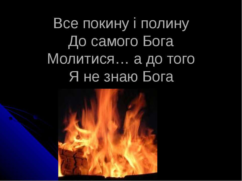 Все покину і полину До самого Бога Молитися… а до того Я не знаю Бога