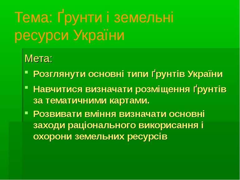 Тема: Ґрунти і земельні ресурси України Мета: Розглянути основні типи ґрунтів...
