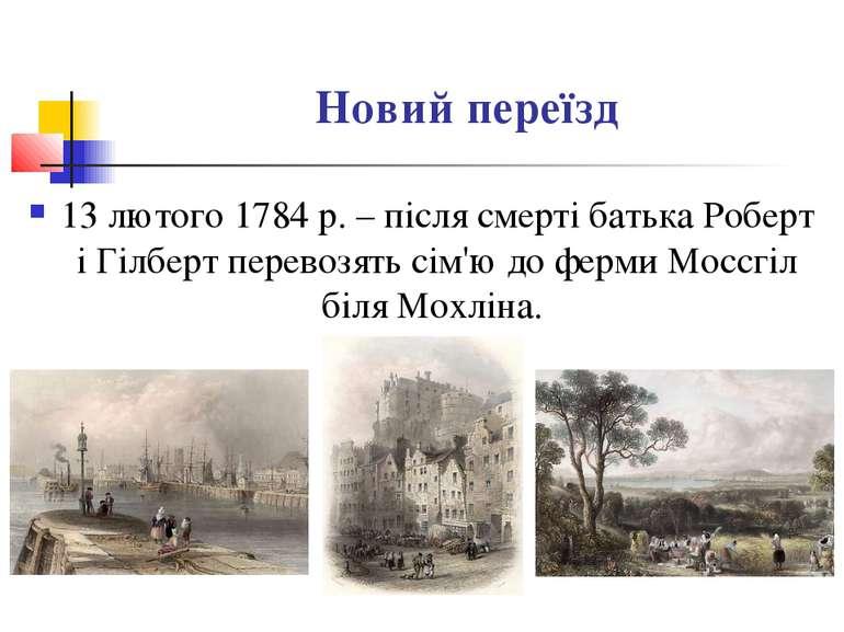 Новий переїзд 13 лютого 1784 р. – після смерті батька Роберт і Гілберт перево...