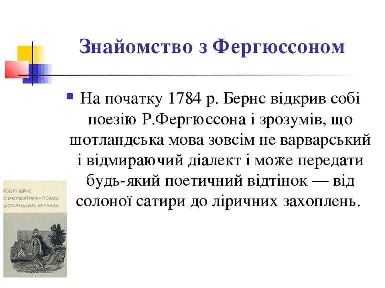 Знайомство з Фергюссоном На початку 1784 р. Бернс відкрив собі поезію Р.Фергю...