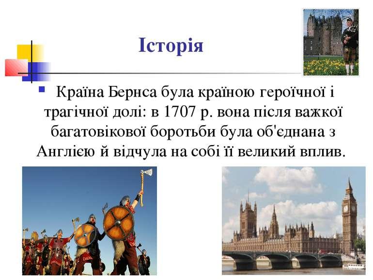 Історія Країна Бернса була країною героїчної і трагічної долі: в 1707 р. вона...