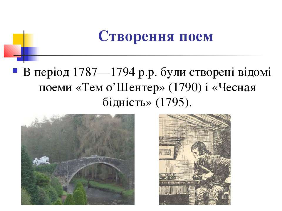 Створення поем В період 1787—1794 р.р. були створені відомі поеми «Тем о'Шент...