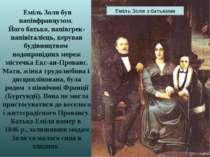Еміль Золя був напівфранцузом. Його батько, напівгрек- напівіталієць, керував...