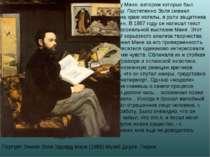 Портрет Эмиля Золя Эдуард Мане (1868) Музей Дорсе, Париж Первые статьи в подд...