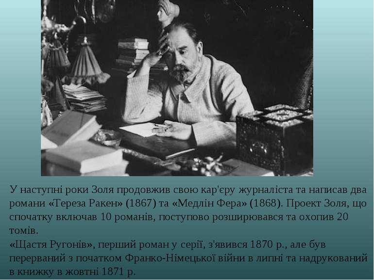 У наступні роки Золя продовжив свою кар'єру журналіста та написав два романи ...