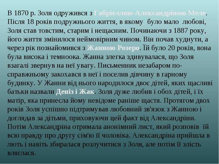 В 1870 р. Золя одружився з Габріеллою-Александріною Меле. Після 18 років подр...