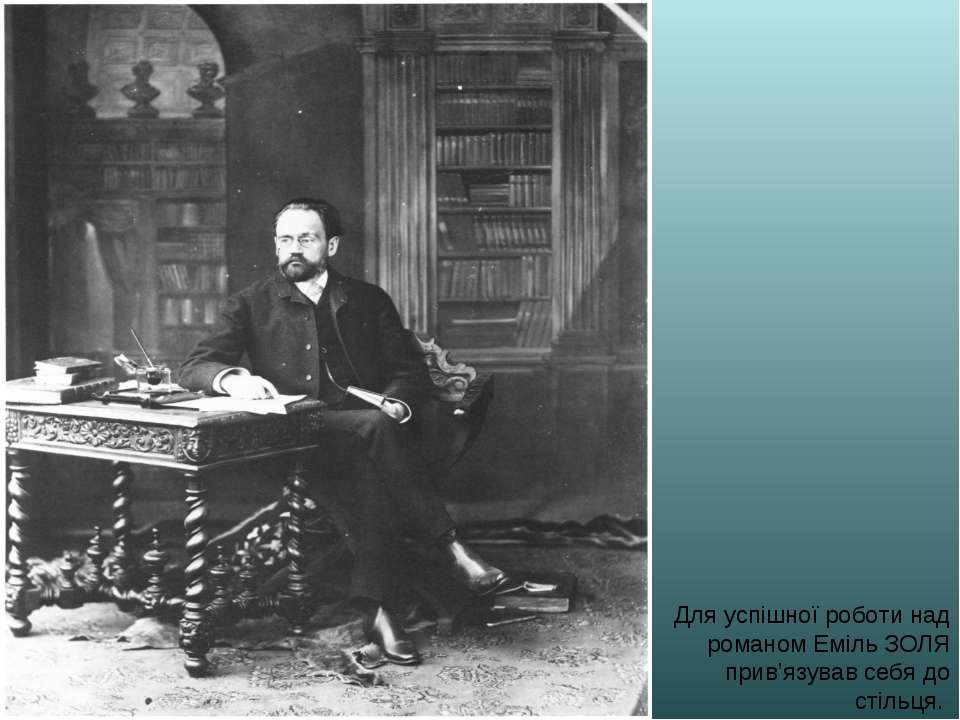 Для успішної роботи над романом Еміль ЗОЛЯ прив'язував себя до стільця.