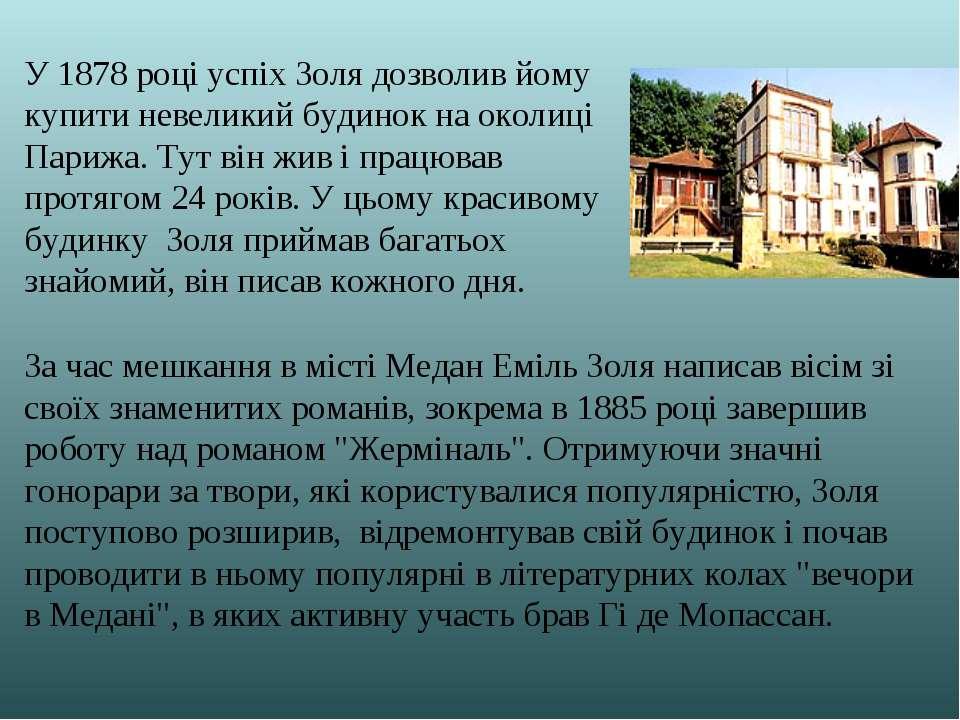 У 1878 році успіх Золя дозволив йому купити невеликий будинок на околиці Пари...
