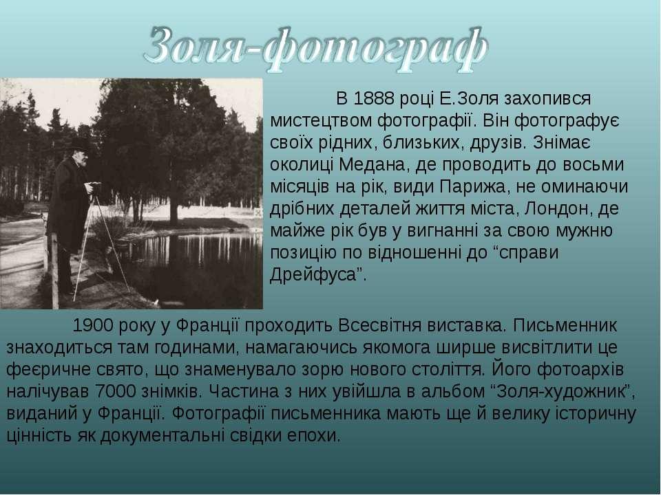 В 1888 році Е.Золя захопився мистецтвом фотографії. Він фотографує своїх рідн...