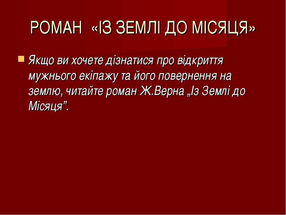 РОМАН «ІЗ ЗЕМЛІ ДО МІСЯЦЯ» Якщо ви хочете дізнатися про відкриття мужнього ек...