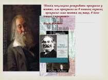 """""""Поезія покликана розкривати прекрасне у житті, але прекрасне не в пишних окр..."""