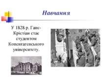 Навчання У 1828 р. Ганс-Крістіан стає студентом Копенгагенського університету.