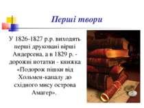 Перші твори У 1826-1827 р.р. виходять перші друковані вірші Андерсена, а в 18...
