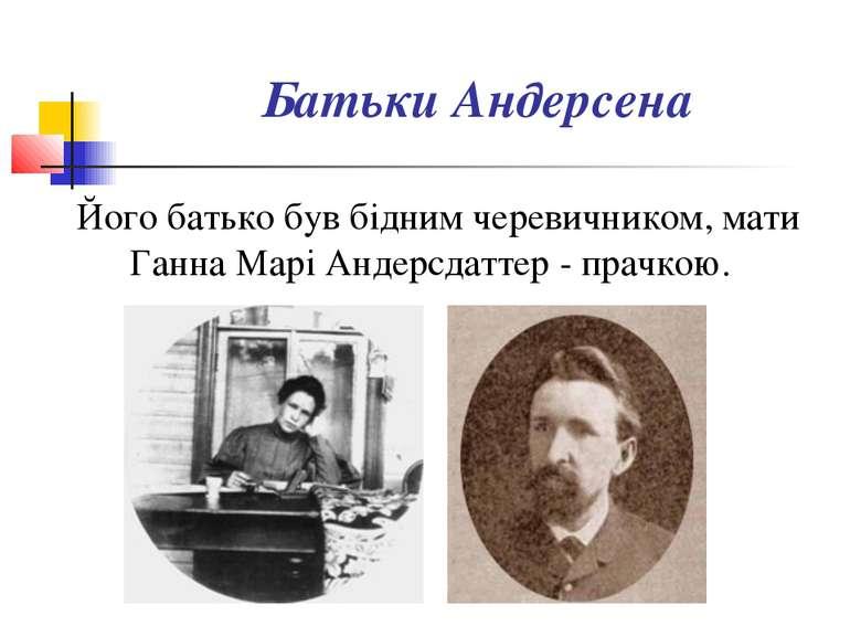 Батьки Андерсена Його батько був бідним черевичником, мати Ганна Марі Андерсд...