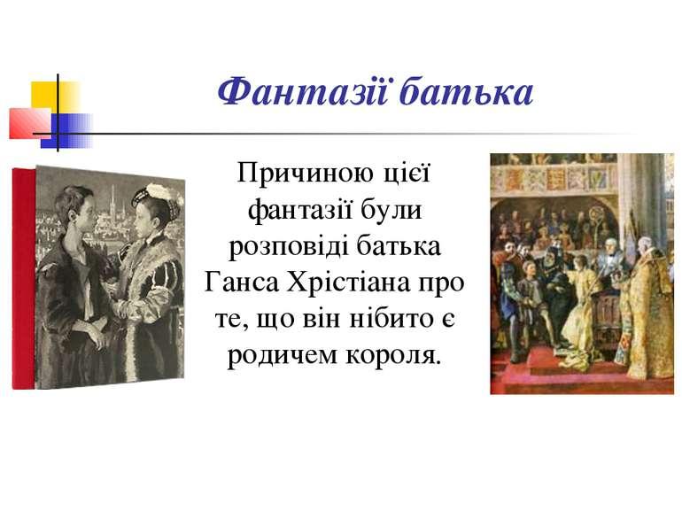 Фантазії батька Причиною цієї фантазії були розповіді батька Ганса Хрістіана ...