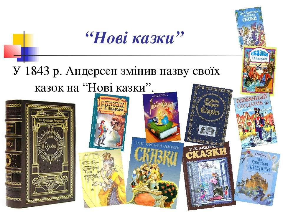 """""""Нові казки"""" У 1843 р. Андерсен змінив назву своїх казок на """"Нові казки""""."""
