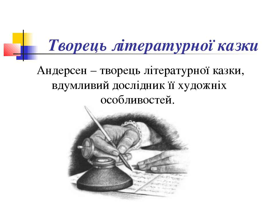 Творець літературної казки Андерсен – творець літературної казки, вдумливий д...
