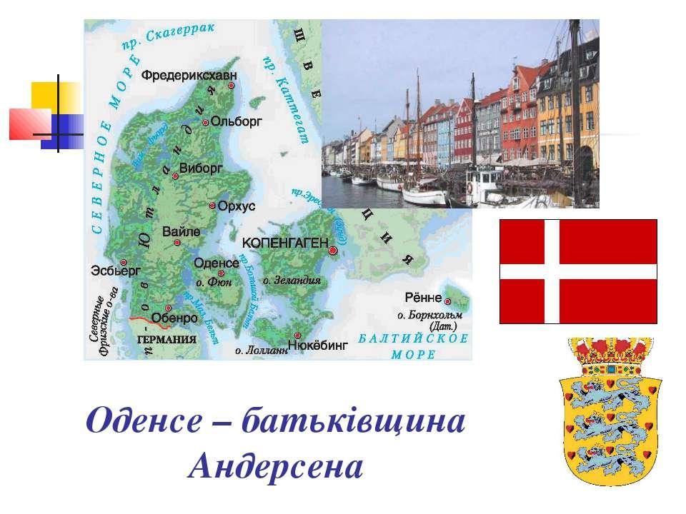 Оденсе – батьківщина Андерсена