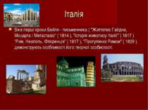 """Італія Вже перші кроки Бейля - письменника ( """"Життєпис Гайдна, Моцарта і Мета..."""