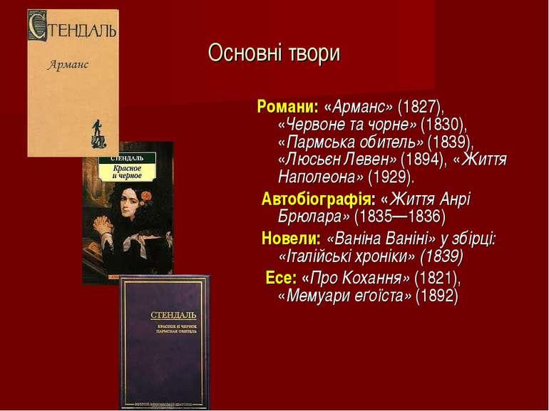 Основні твори Романи: «Арманс» (1827), «Червоне та чорне» (1830), «Пармська о...