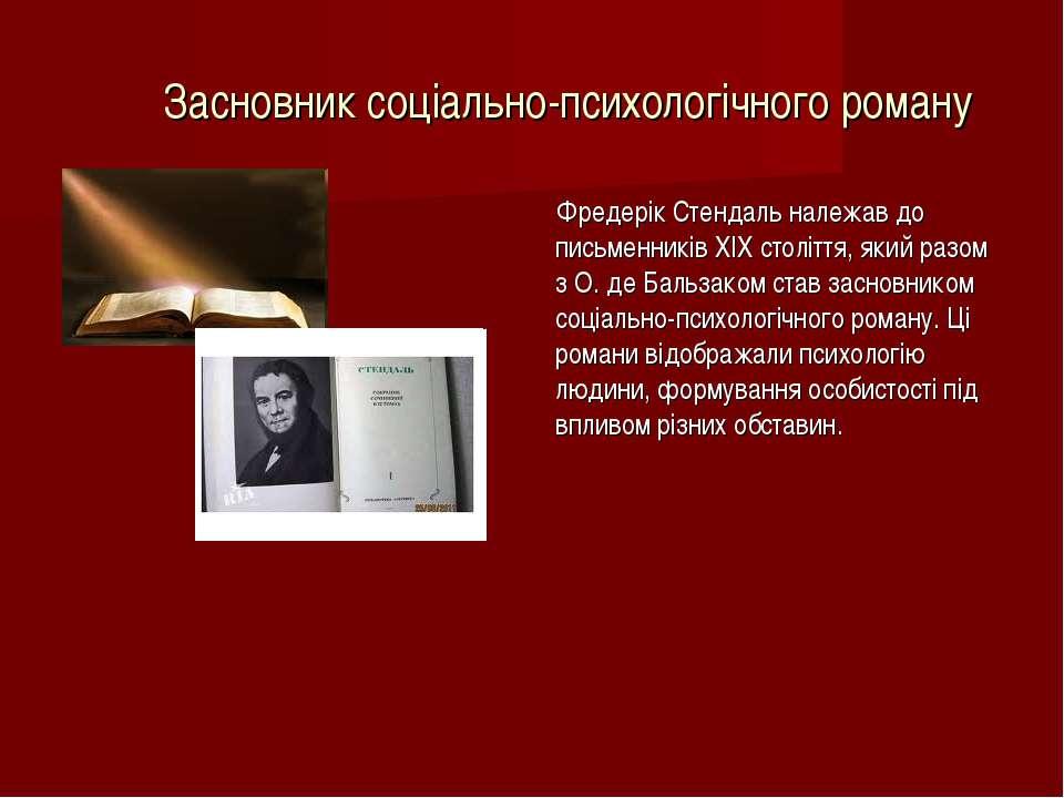 Засновник соціально-психологічного роману Фредерік Стендаль належав до письм...