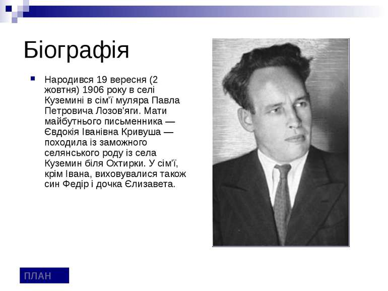 Біографія Народився 19 вересня (2 жовтня) 1906 року в селі Куземині в сім'ї м...