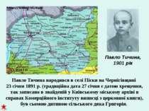 Павло Тичина народився в селі Піски на Чернігівщині 23 січня 1891 р. (традиці...