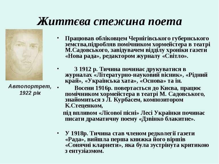 Життєва стежина поета Працював обліковцем Чернігівського губернського земства...
