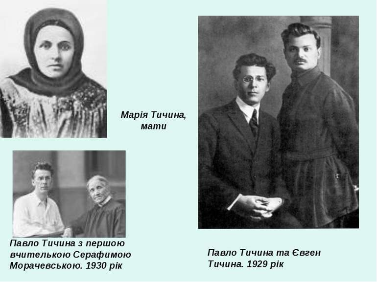 Марія Тичина, мати Павло Тичина та Євген Тичина. 1929 рік Павло Тичина з перш...