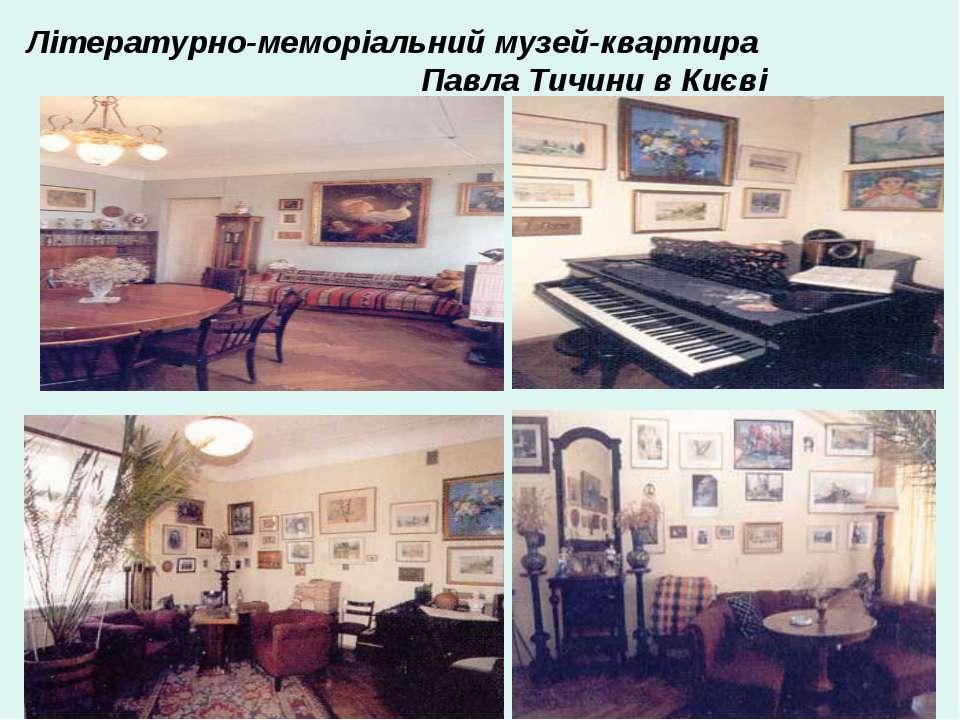 Літературно-меморіальний музей-квартира Павла Тичини в Києві