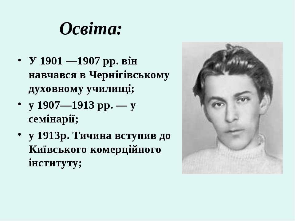 Освіта: У 1901 —1907 pp. він навчався в Чернігівському духовному училищі; у 1...