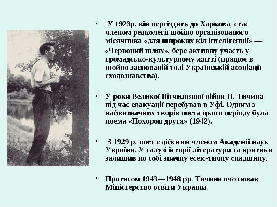 У 1923р. він переїздить до Харкова, стає членом редколегії щойно організован...