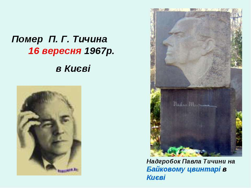 Помер П. Г. Тичина 16 вересня 1967р. в Києві Надгробок Павла Тичини на Байков...