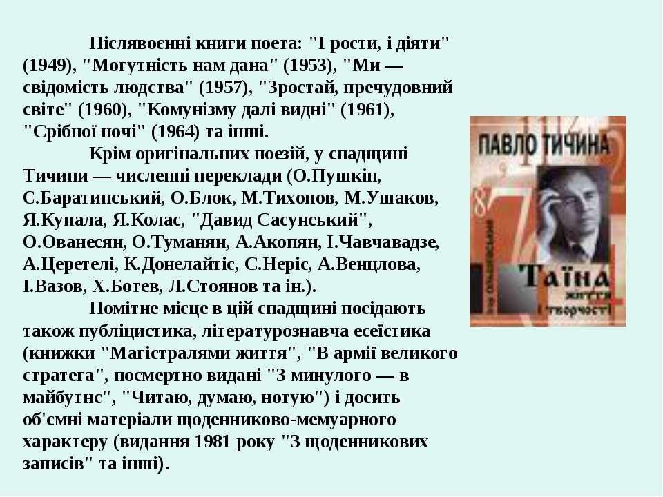 """Післявоєнні книги поета: """"І рости, і діяти"""" (1949), """"Могутність нам дана"""" (19..."""