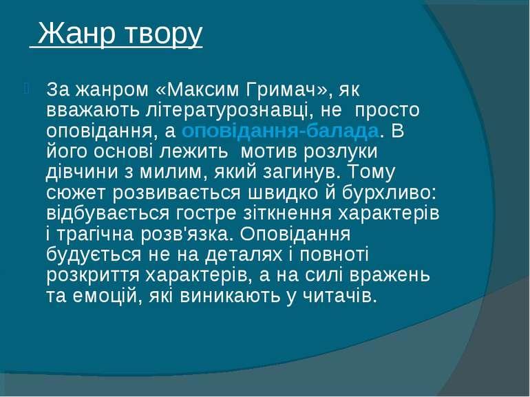 За жанром «Максим Гримач», як вважають літературознавці, не просто оповідання...