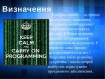 Програмування — це процес проектування, написання, тестування, налагодження і...