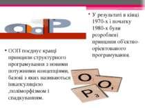 У результаті в кінці 1970-х і початку 1980-х були розроблені принципи об'єктн...