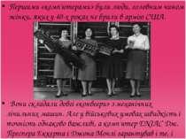 Першими «комп'ютерами» були люди, головним чином жінки, яких у 40-х роках не ...