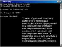 У 70-тих вбудований компілятор (комп'ютерна програма що перетворює (компілює)...
