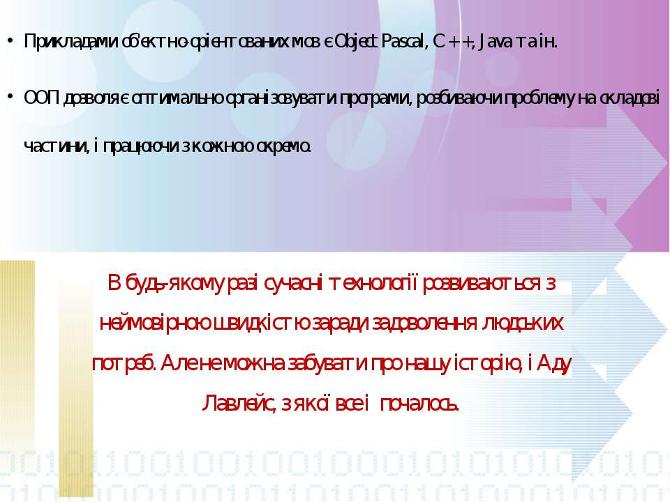 Прикладами об'єктно-орієнтованих мов є Object Pascal, C + +, Java та ін. ООП ...