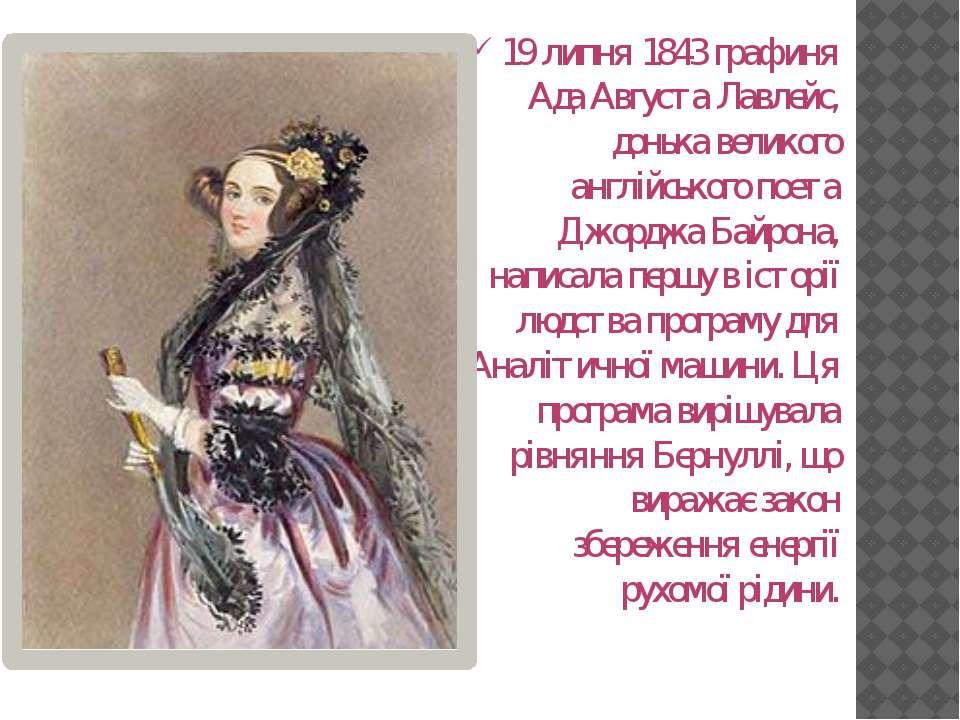 19 липня 1843 графиня Ада Августа Лавлейс, донька великого англійського поета...