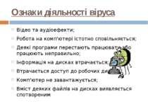 Ознаки діяльності віруса Відео та аудіоефекти; Робота на комп'ютері істотно с...