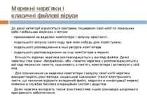 Мережні черв'яки і класичні файлові віруси До даної категорії відносяться про...