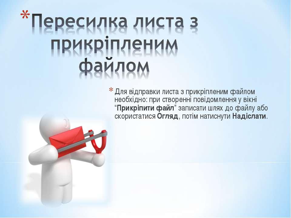 Для відправки листа з прикріпленим файлом необхідно: при створенні повідомлен...