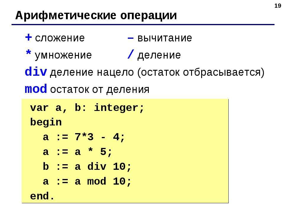 * Арифметические операции + сложение – вычитание * умножение / деление div де...