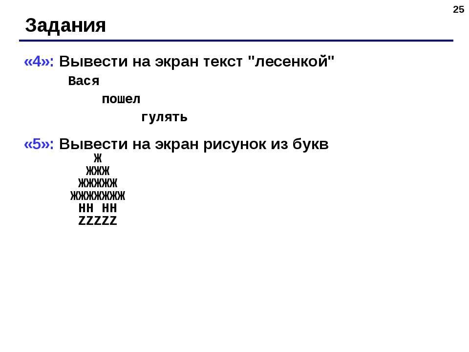 """* Задания «4»: Вывести на экран текст """"лесенкой"""" Вася пошел гулять «5»: Вывес..."""