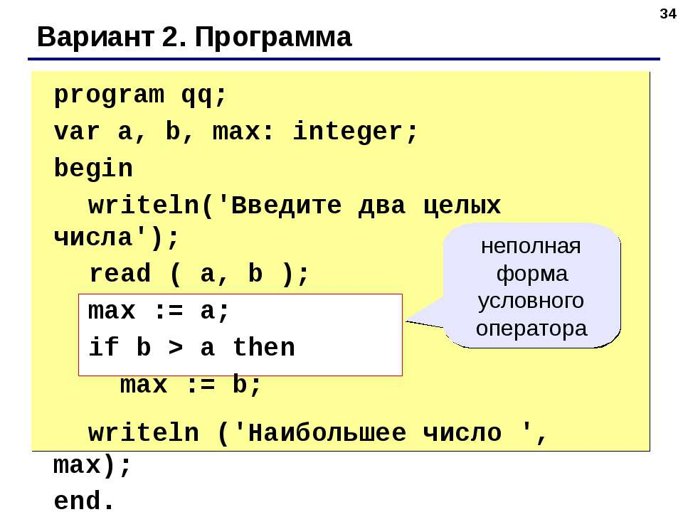 * Вариант 2. Программа program qq; var a, b, max: integer; begin writeln('Вве...