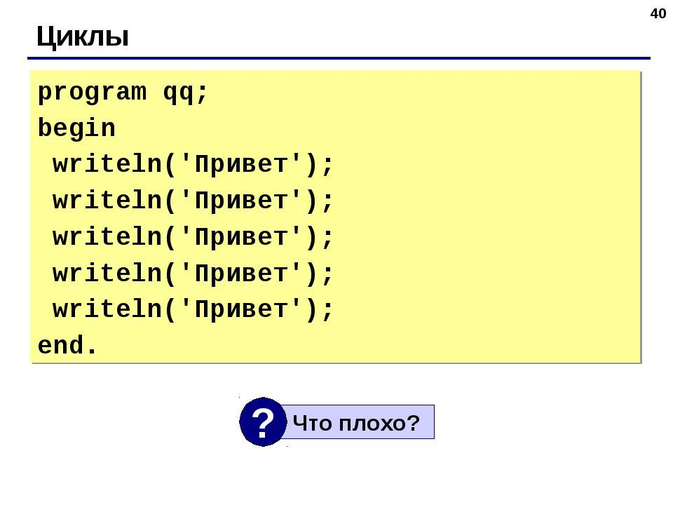 * Циклы program qq; begin writeln('Привет'); writeln('Привет'); writeln('Прив...